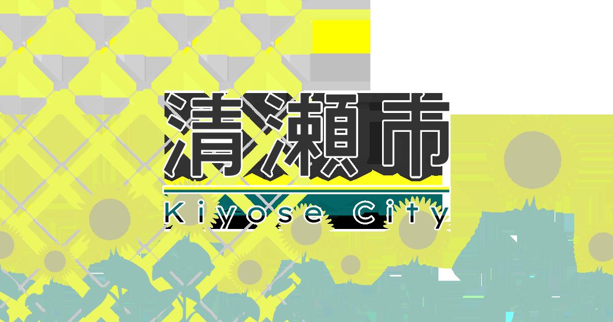 都 清瀬 市 郵便 番号 東京
